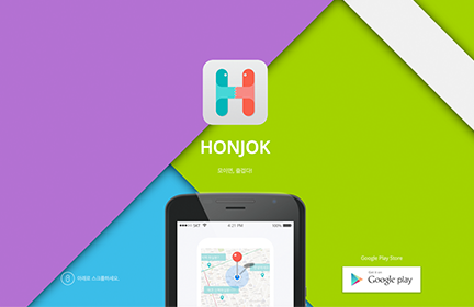 HONJOK Mobile Application Langing Website
